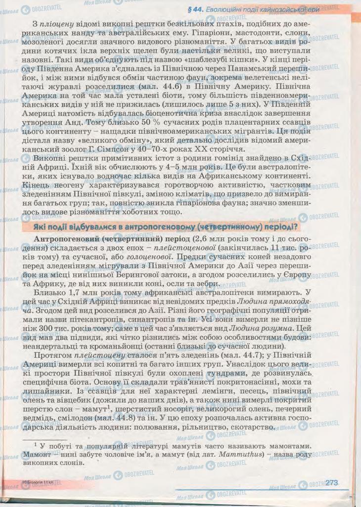 Підручники Біологія 11 клас сторінка 273