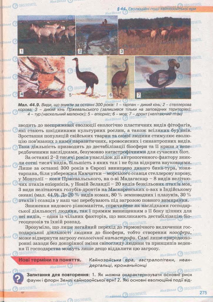 Підручники Біологія 11 клас сторінка 275