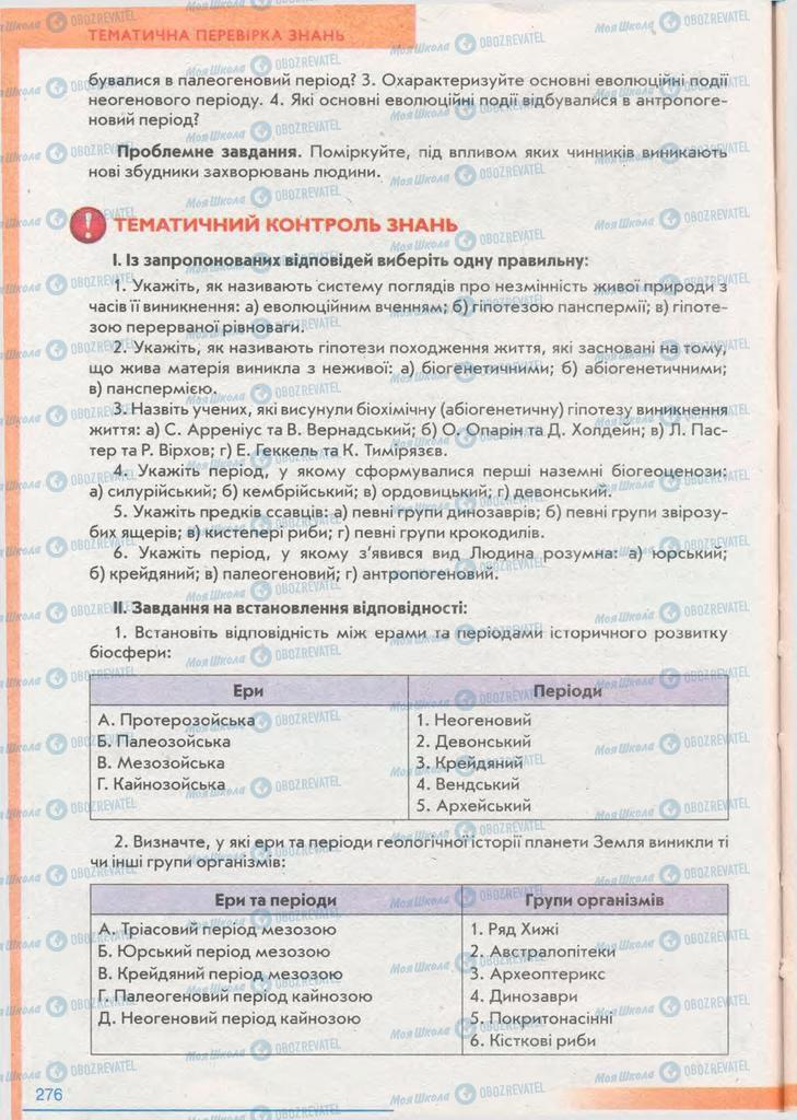 Підручники Біологія 11 клас сторінка 276