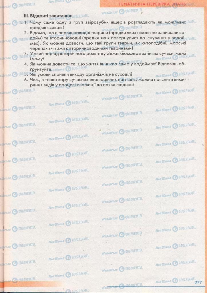 Підручники Біологія 11 клас сторінка 277