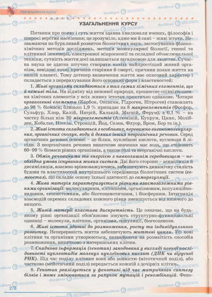 Підручники Біологія 11 клас сторінка  278
