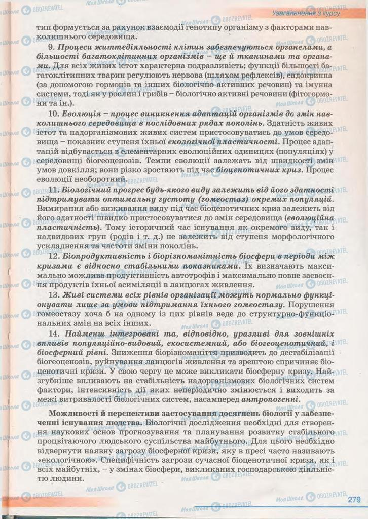 Учебники Биология 11 класс страница 279