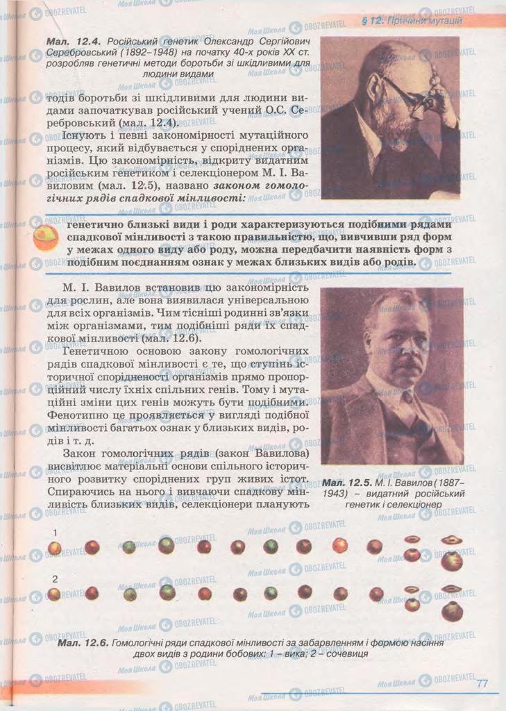 Підручники Біологія 11 клас сторінка 77