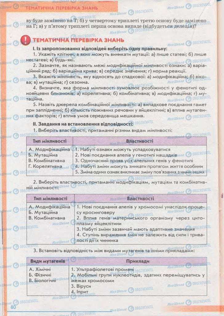 Підручники Біологія 11 клас сторінка 80