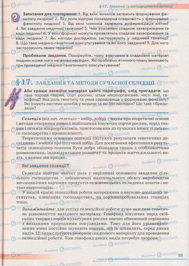Підручники Біологія 11 клас сторінка 99