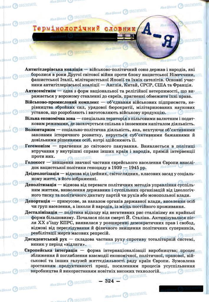 Підручники Історія України 11 клас сторінка  324