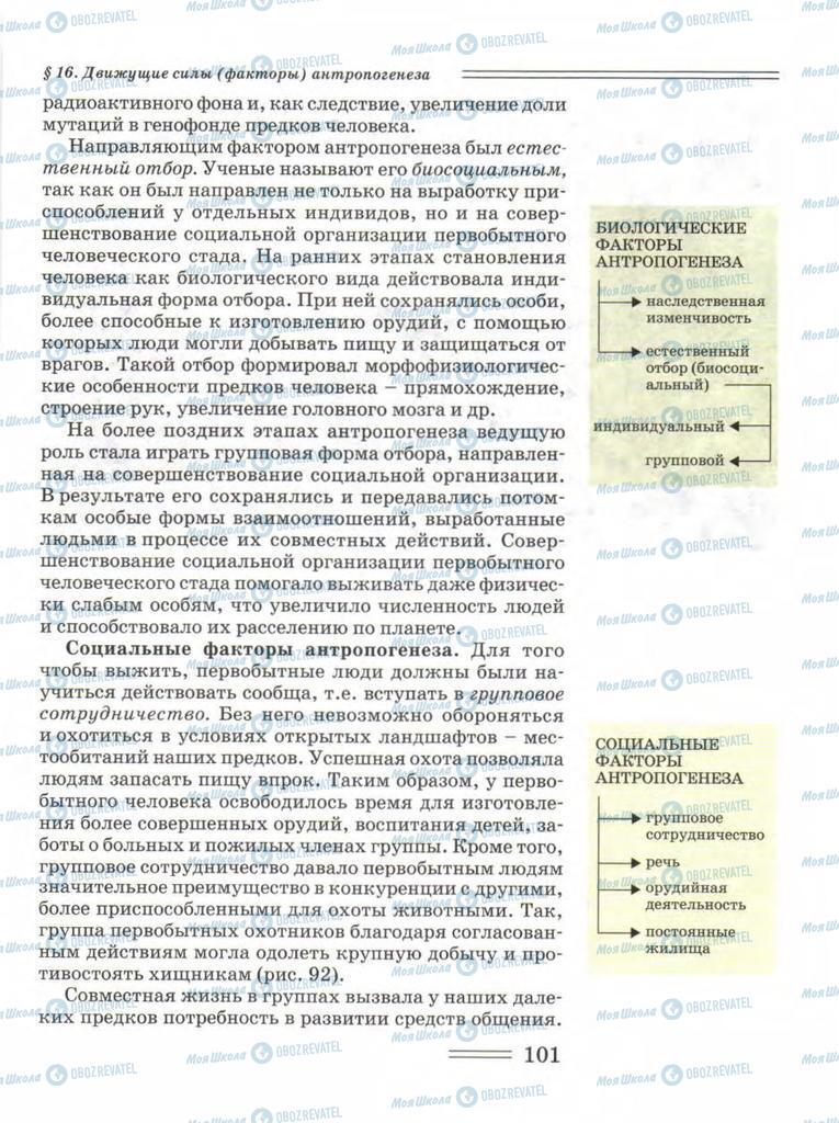 Учебники Биология 11 класс страница 101