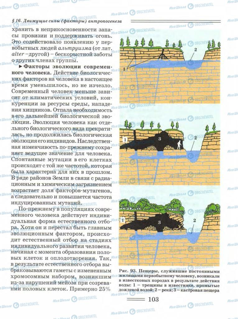 Підручники Біологія 11 клас сторінка 103