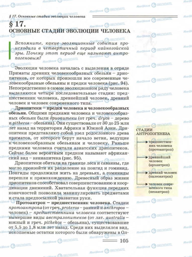 Підручники Біологія 11 клас сторінка 105