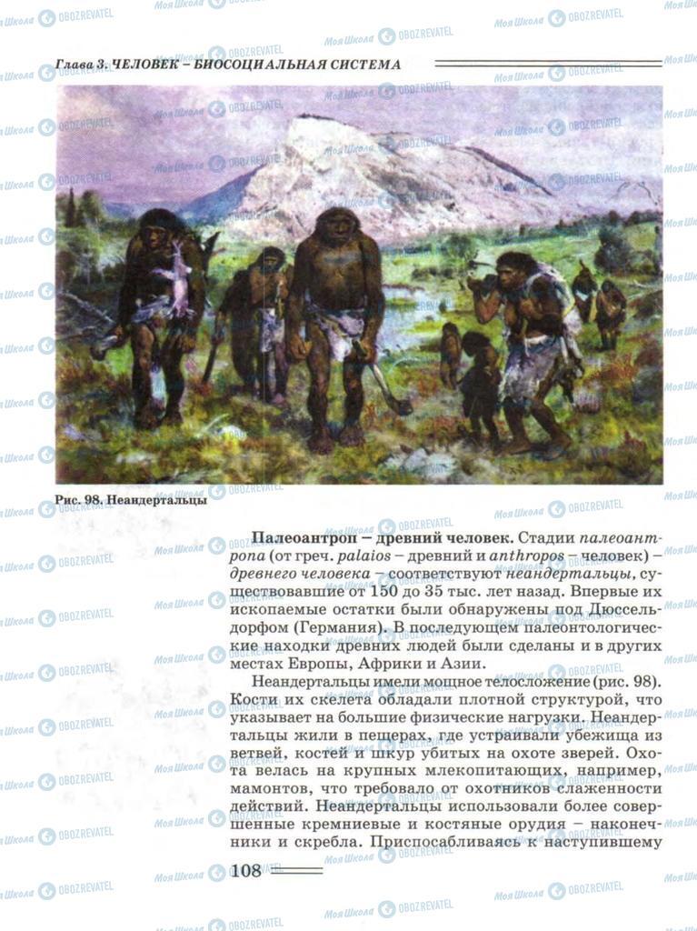 Підручники Біологія 11 клас сторінка 108