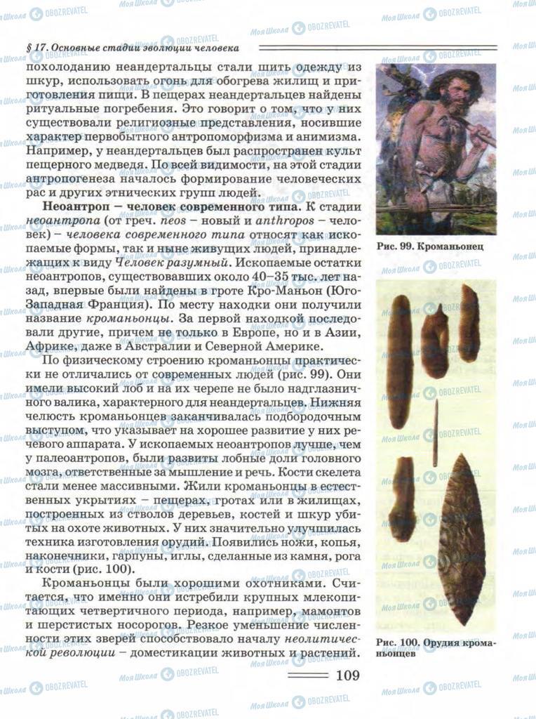 Учебники Биология 11 класс страница 109