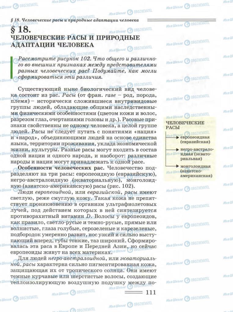 Підручники Біологія 11 клас сторінка 111