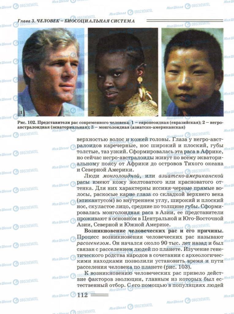 Підручники Біологія 11 клас сторінка 112