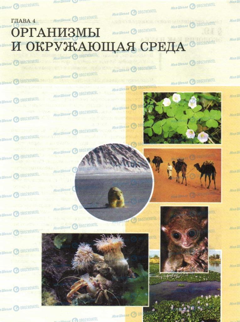 Учебники Биология 11 класс страница  117