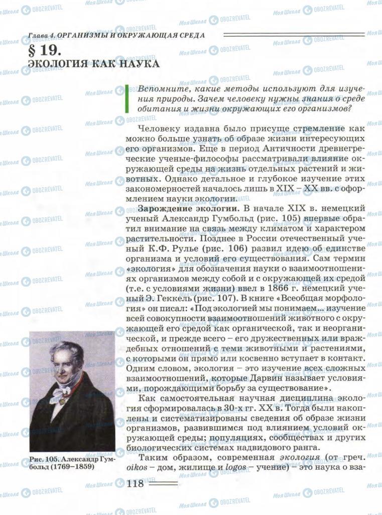 Підручники Біологія 11 клас сторінка 118