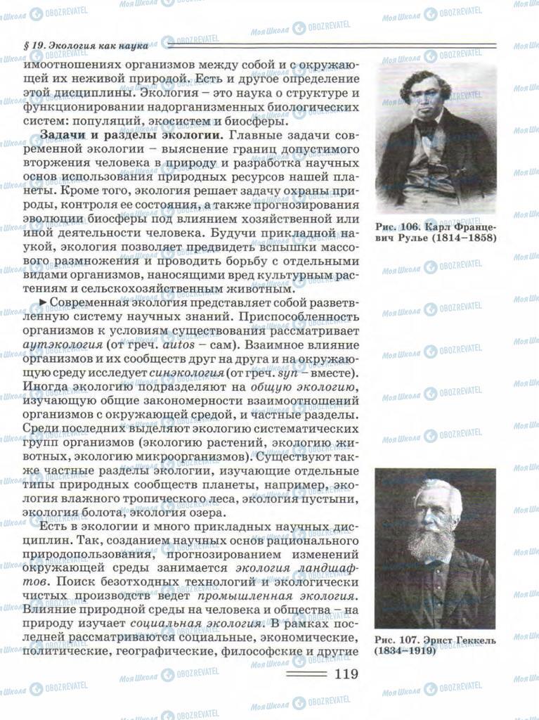Учебники Биология 11 класс страница 119
