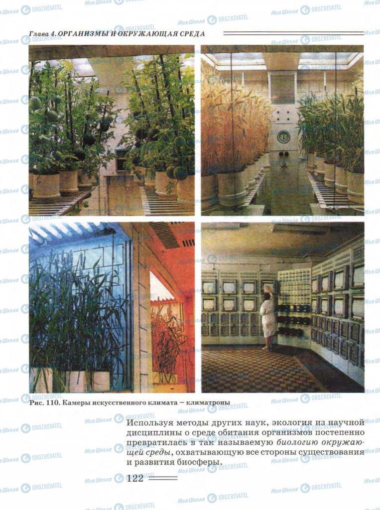 Підручники Біологія 11 клас сторінка 122