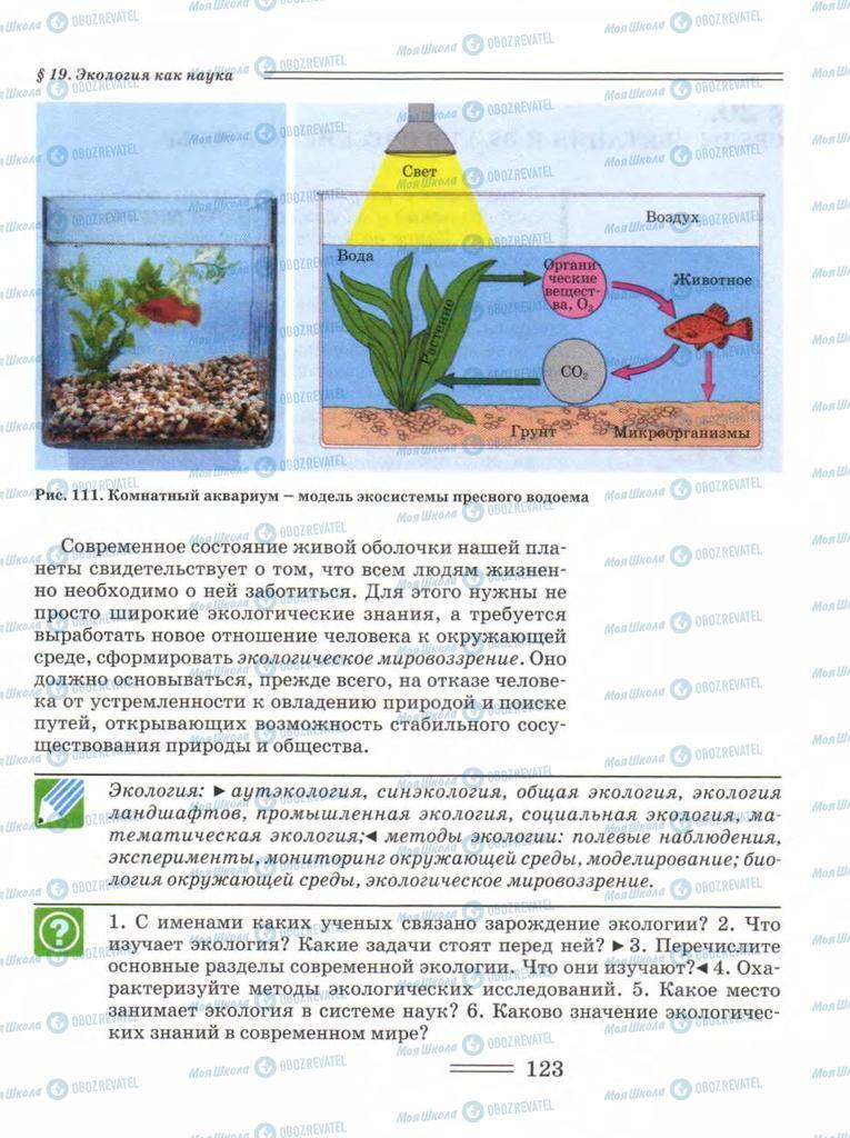 Учебники Биология 11 класс страница 123