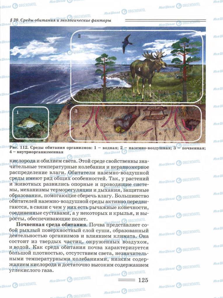 Учебники Биология 11 класс страница 125