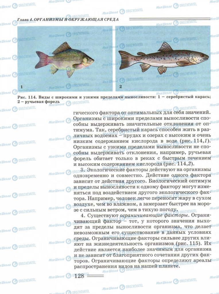 Учебники Биология 11 класс страница 128