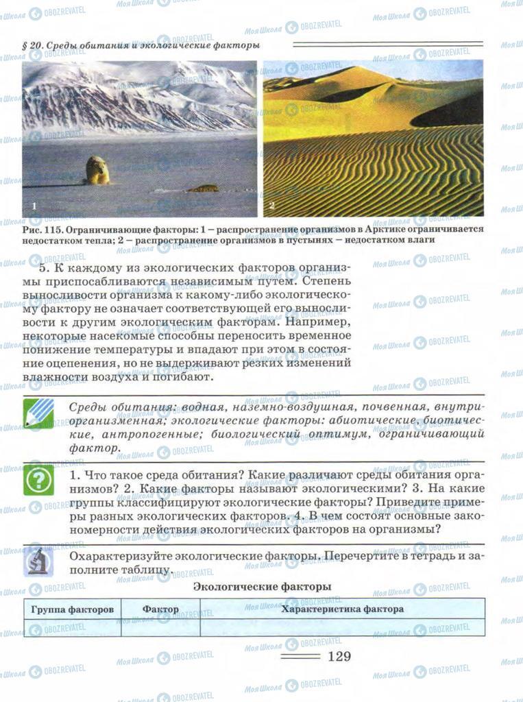 Учебники Биология 11 класс страница 129