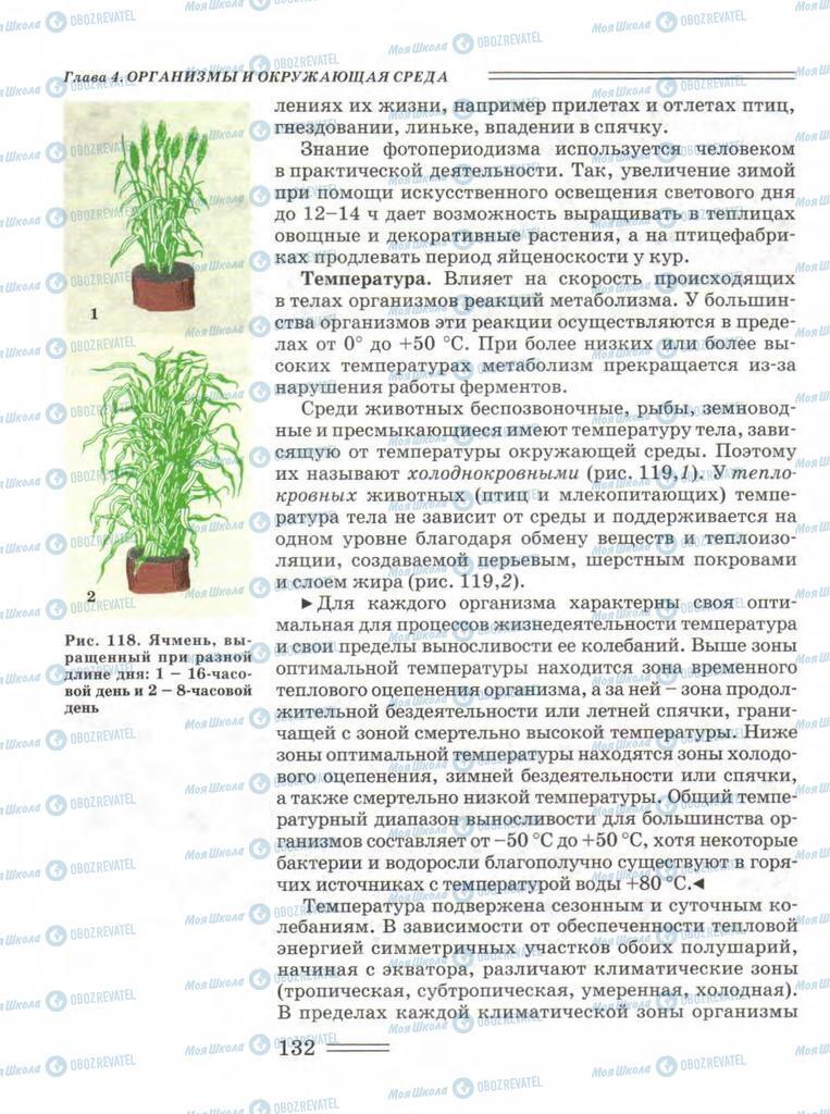 Учебники Биология 11 класс страница 132