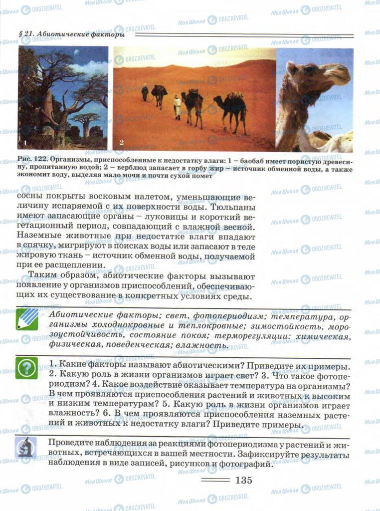 Підручники Біологія 11 клас сторінка 135