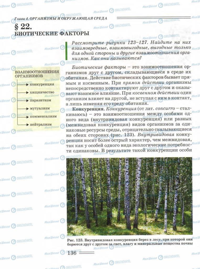 Підручники Біологія 11 клас сторінка 136