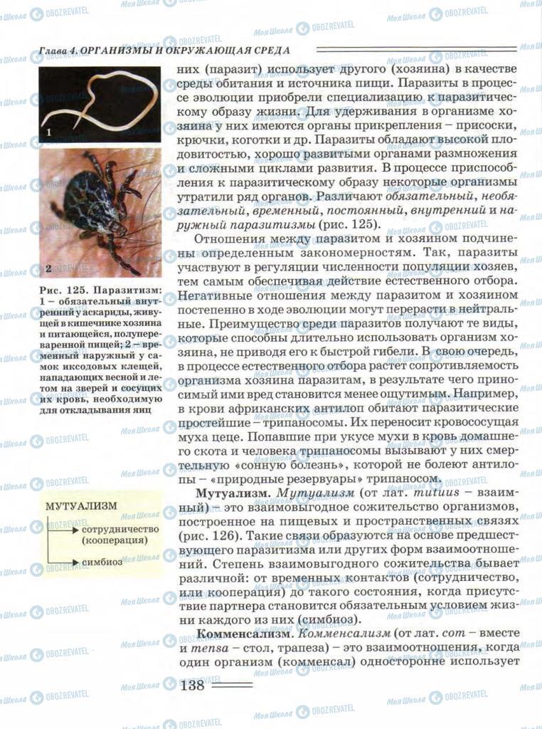 Учебники Биология 11 класс страница 138
