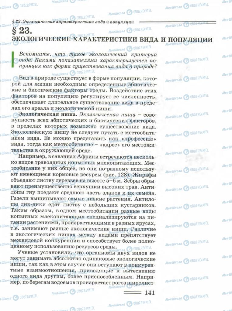 Учебники Биология 11 класс страница 141