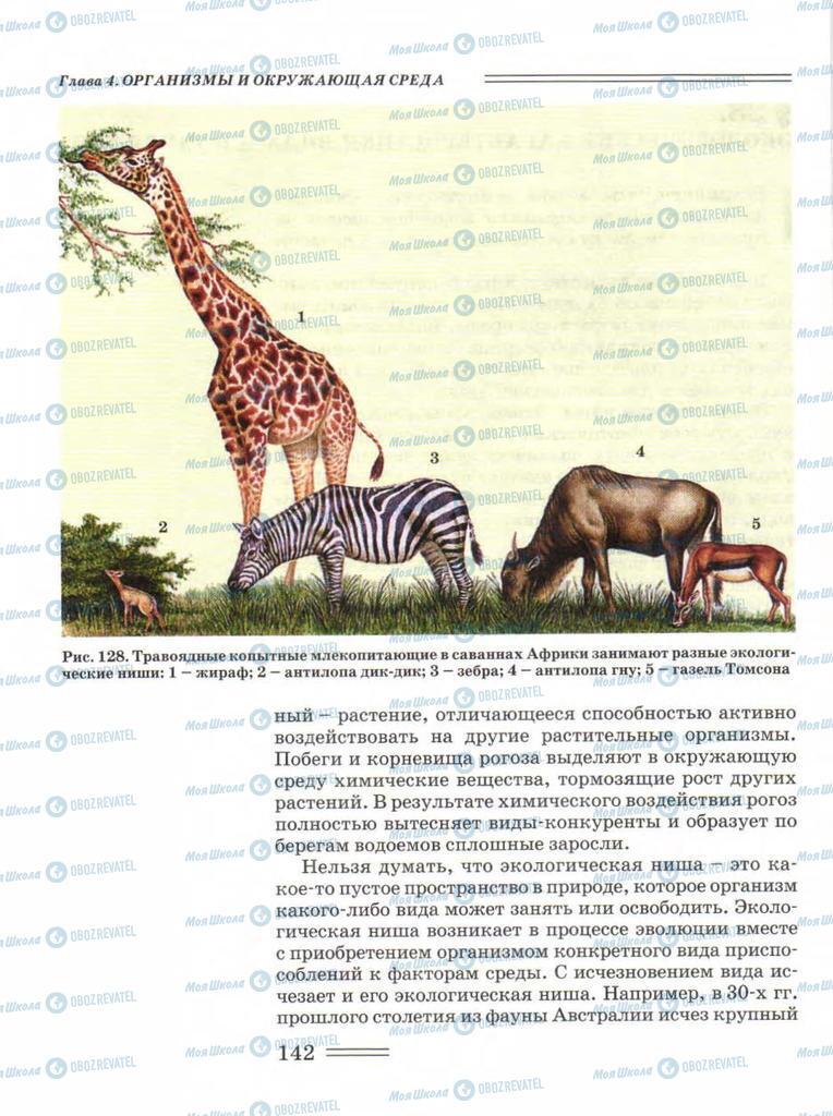 Підручники Біологія 11 клас сторінка 142