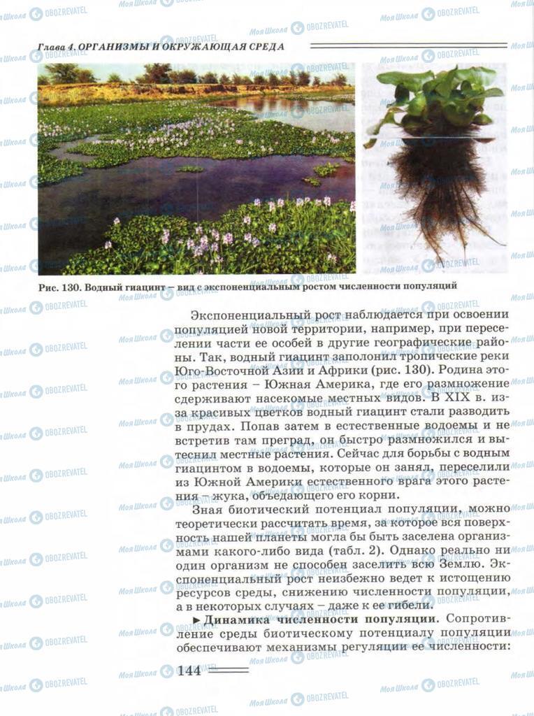 Підручники Біологія 11 клас сторінка 144