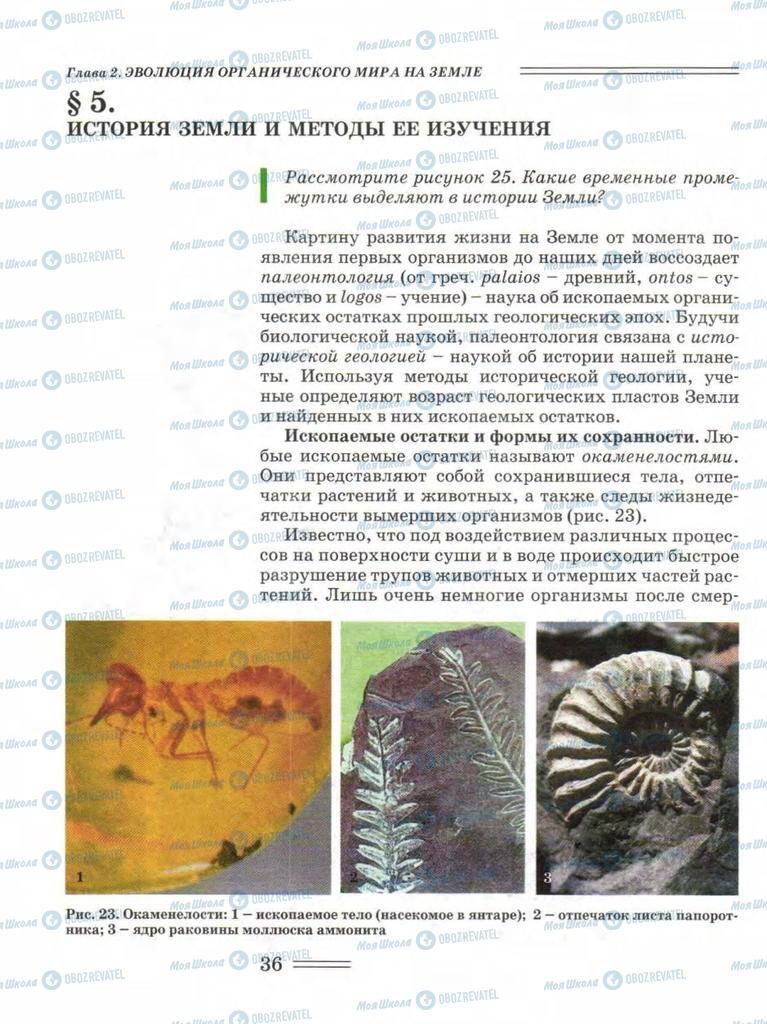 Підручники Біологія 11 клас сторінка 36