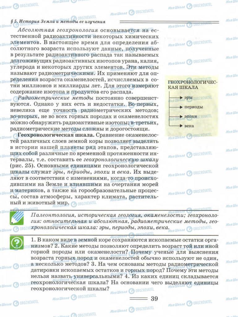 Підручники Біологія 11 клас сторінка 39