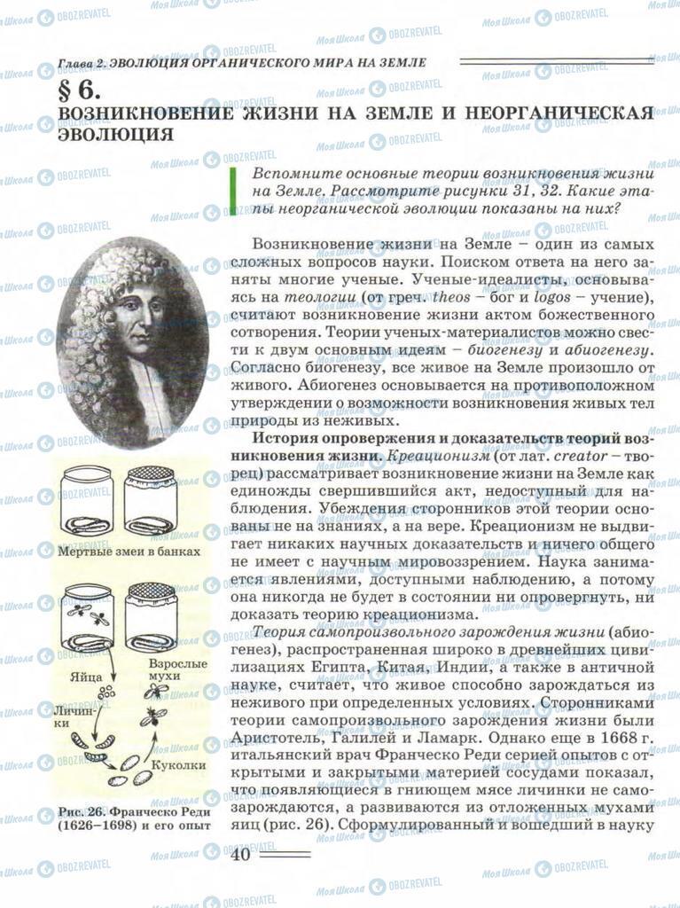 Підручники Біологія 11 клас сторінка 40