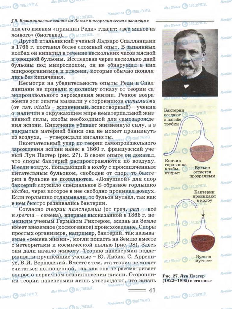 Учебники Биология 11 класс страница 41