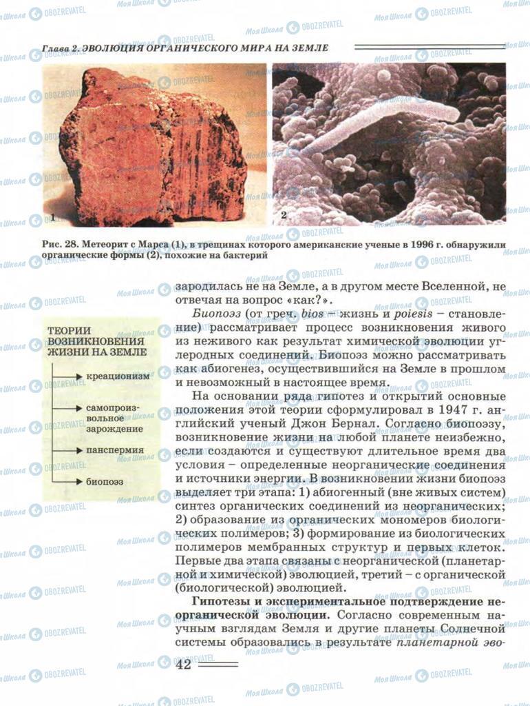 Підручники Біологія 11 клас сторінка 42