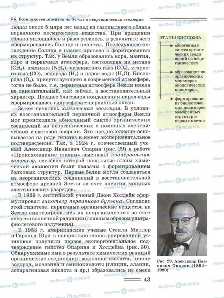 Учебники Биология 11 класс страница 43