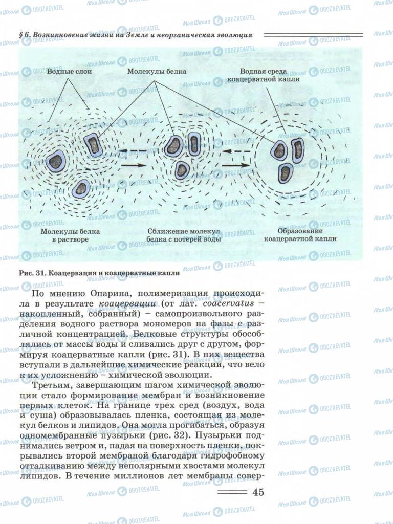 Підручники Біологія 11 клас сторінка 45