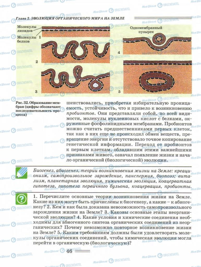 Підручники Біологія 11 клас сторінка 46