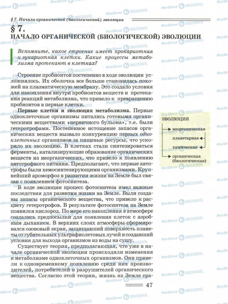 Підручники Біологія 11 клас сторінка 47