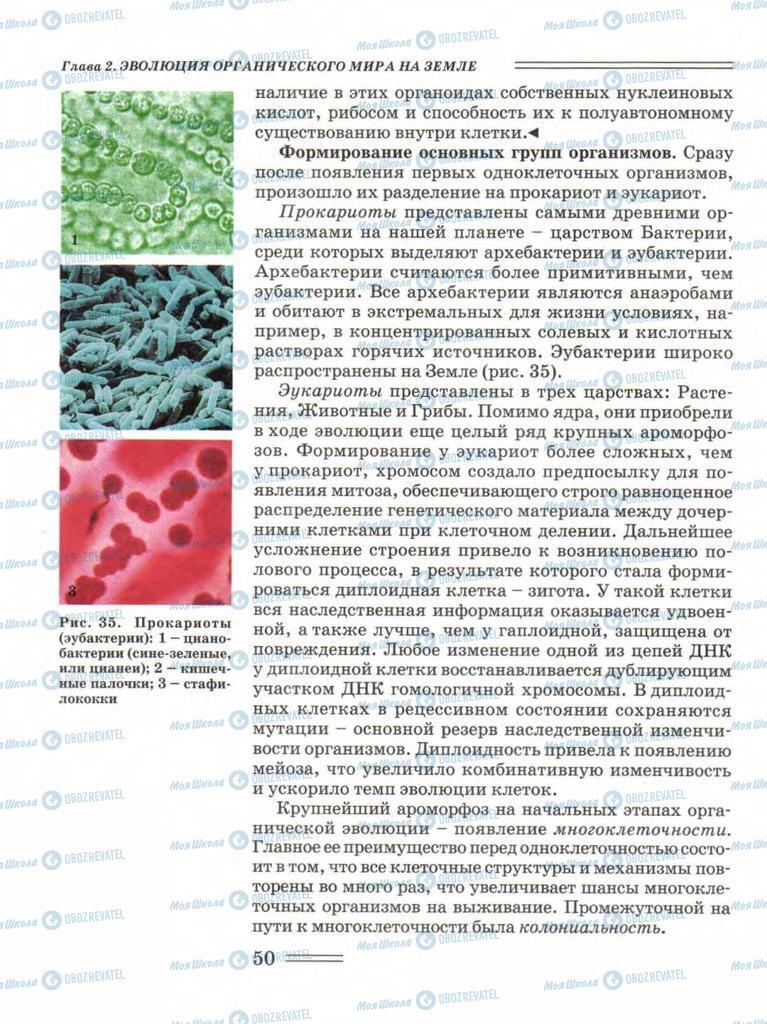 Підручники Біологія 11 клас сторінка 50