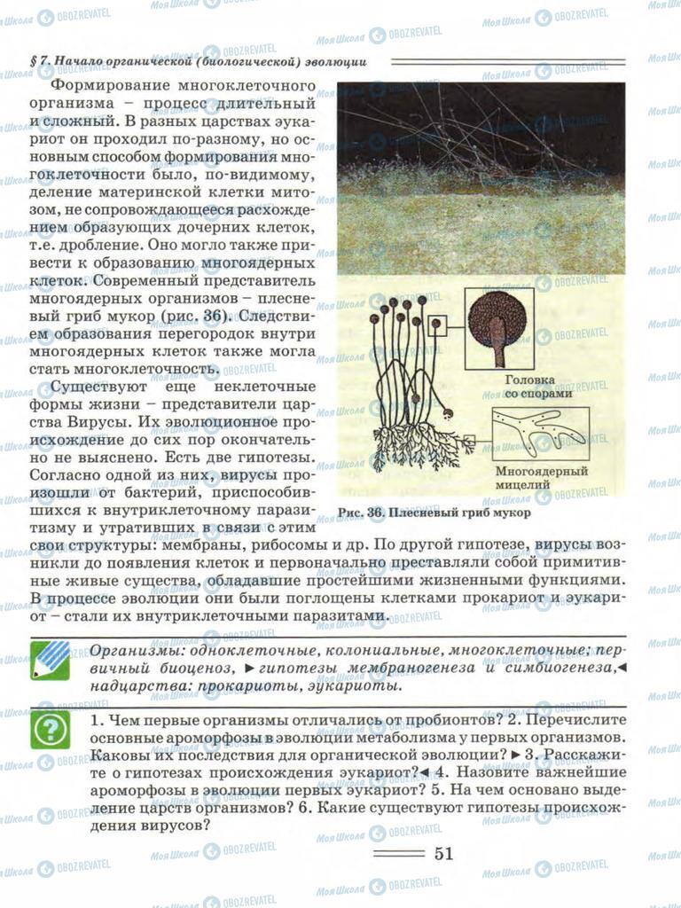 Учебники Биология 11 класс страница 51