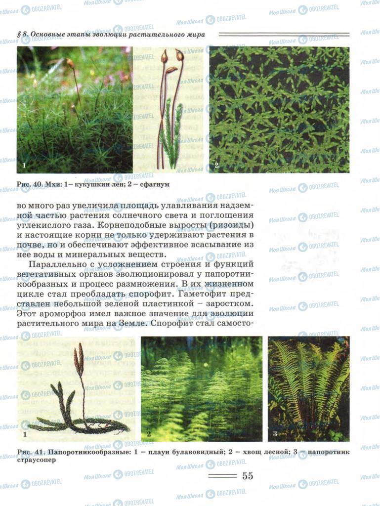 Учебники Биология 11 класс страница 55