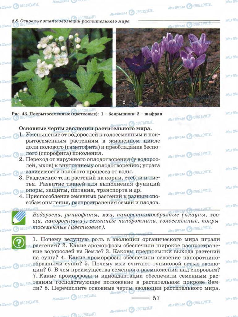Учебники Биология 11 класс страница 57