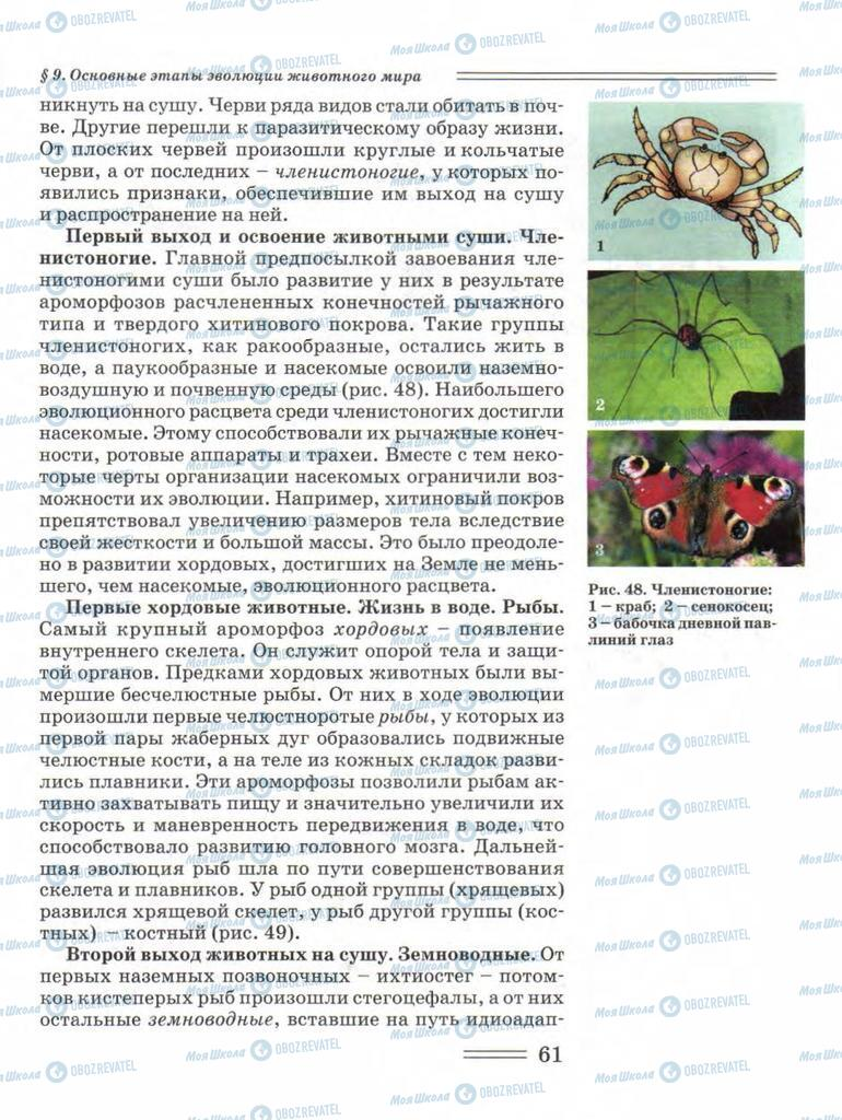 Учебники Биология 11 класс страница 61
