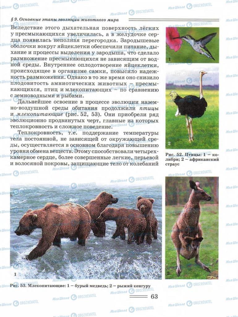 Підручники Біологія 11 клас сторінка 63