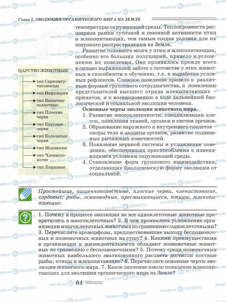 Підручники Біологія 11 клас сторінка 64