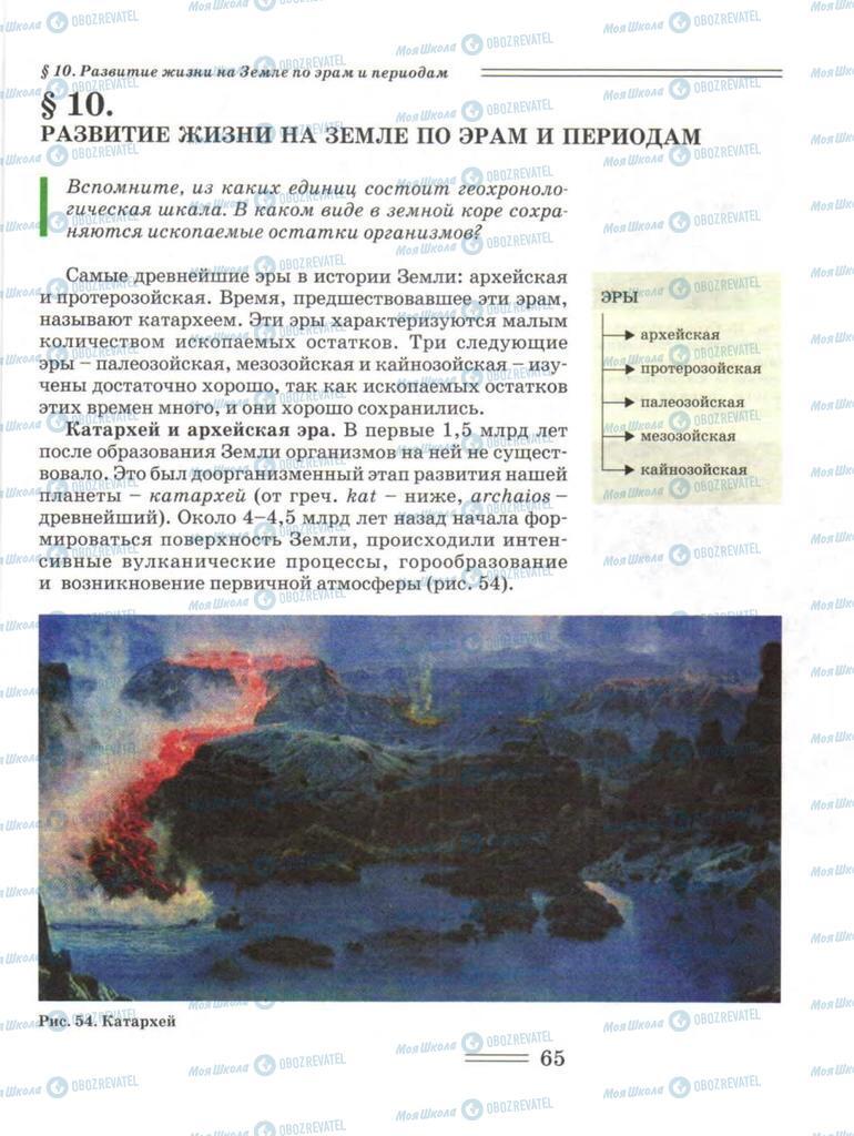 Підручники Біологія 11 клас сторінка 65