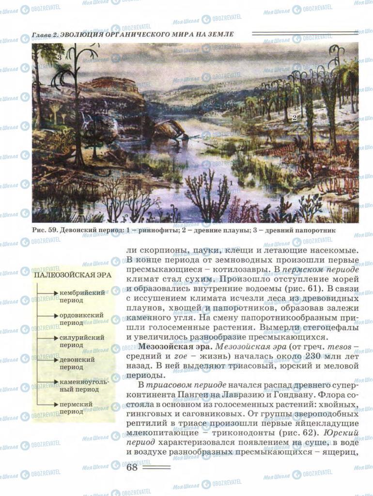Учебники Биология 11 класс страница 68